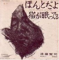 遠藤賢司.JPG